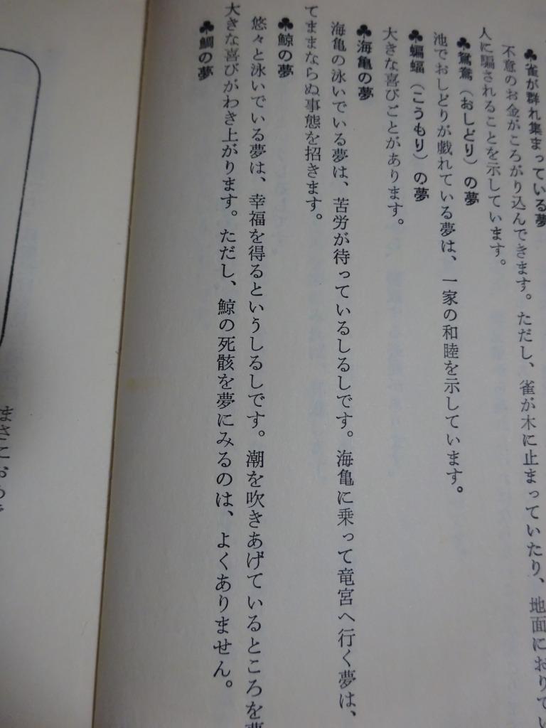夢見の不思議 5 【天皇陛下とシャチの夢】_d0061678_23560628.jpg