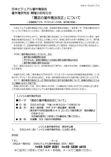 著作権法関連の講演ご案内_e0091580_17374128.jpg