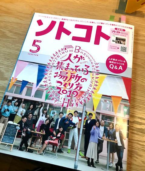 雑誌「ソトコト」に、テラス&ミコー屋台 掲載されました_f0171785_15184480.jpg