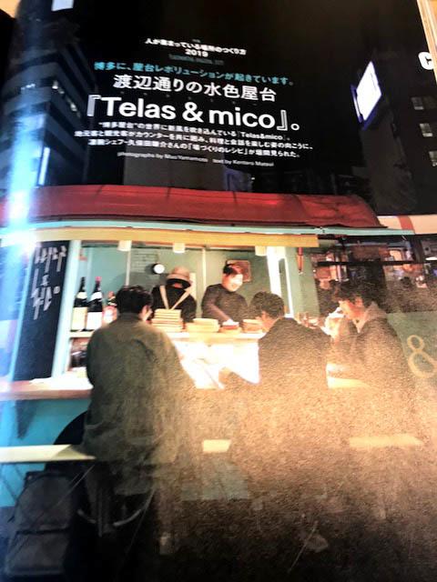 雑誌「ソトコト」に、テラス&ミコー屋台 掲載されました_f0171785_15192660.jpg