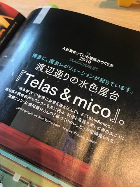 雑誌「ソトコト」に、テラス&ミコー屋台 掲載されました_f0171785_15201231.jpg