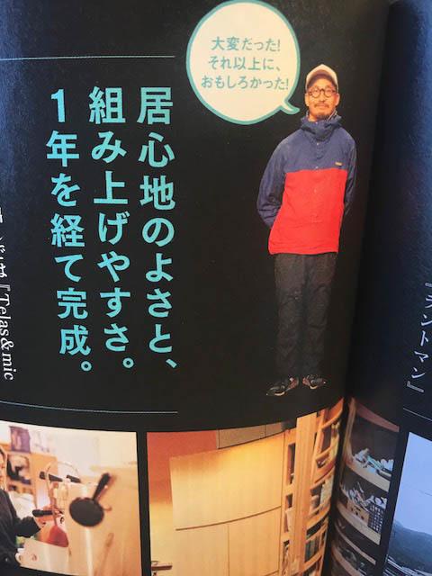 雑誌「ソトコト」に、テラス&ミコー屋台 掲載されました_f0171785_15254305.jpg