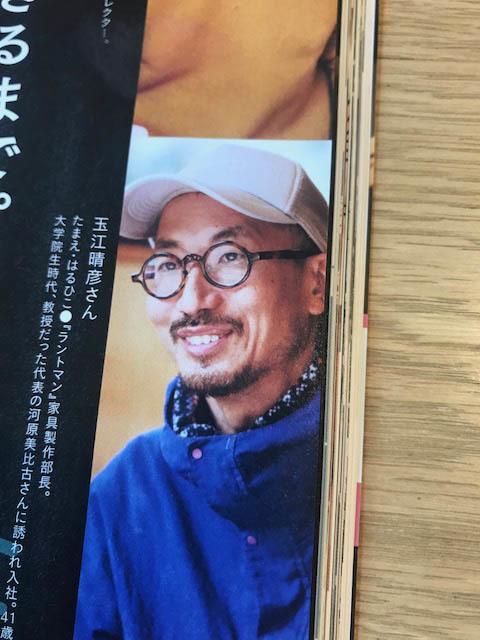 雑誌「ソトコト」に、テラス&ミコー屋台 掲載されました_f0171785_15264794.jpg
