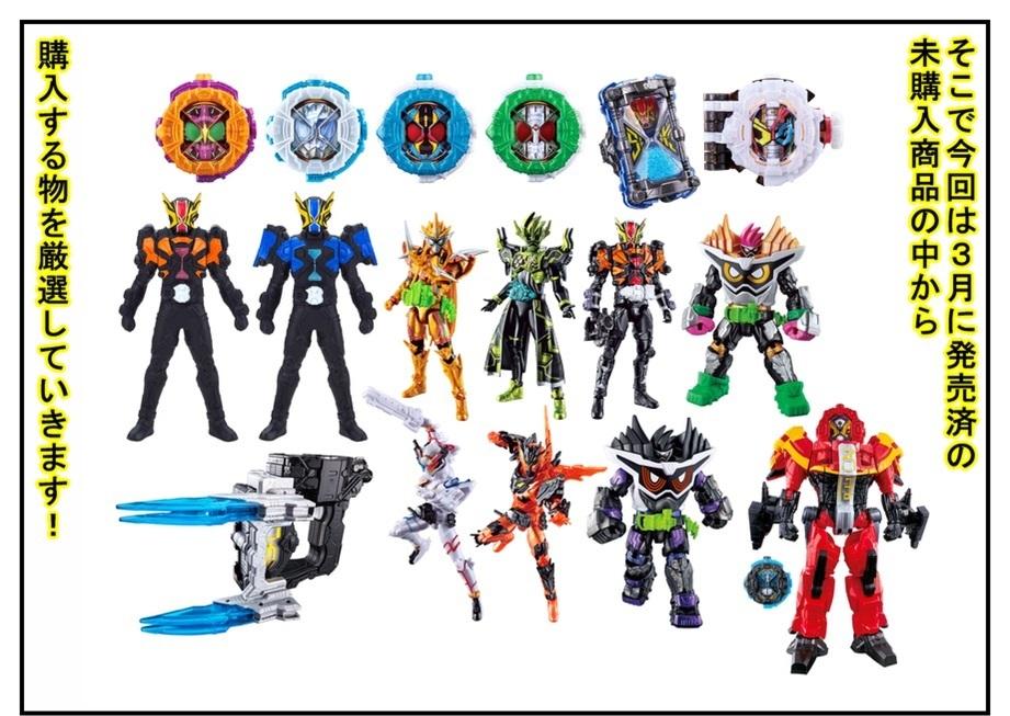【漫画で雑記】3月9日~3月30日発売の仮面ライダージオウ玩具を厳選しつつ購入!!_f0205396_15533704.jpg
