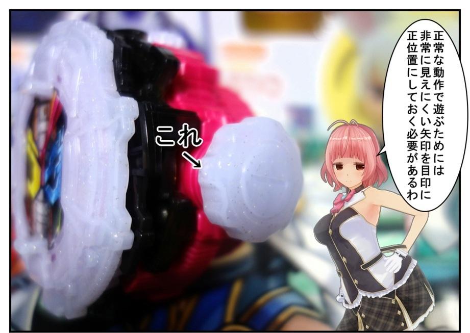 【漫画で雑記】3月9日~3月30日発売の仮面ライダージオウ玩具を厳選しつつ購入!!_f0205396_15590869.jpg