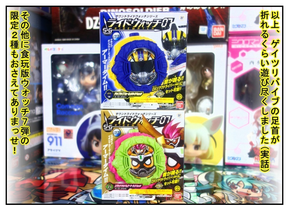 【漫画で雑記】3月9日~3月30日発売の仮面ライダージオウ玩具を厳選しつつ購入!!_f0205396_15591457.jpg