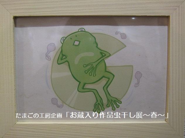 たまごの工房企画「お蔵入り作品虫干し展~春~」 その13_e0134502_15070318.jpg