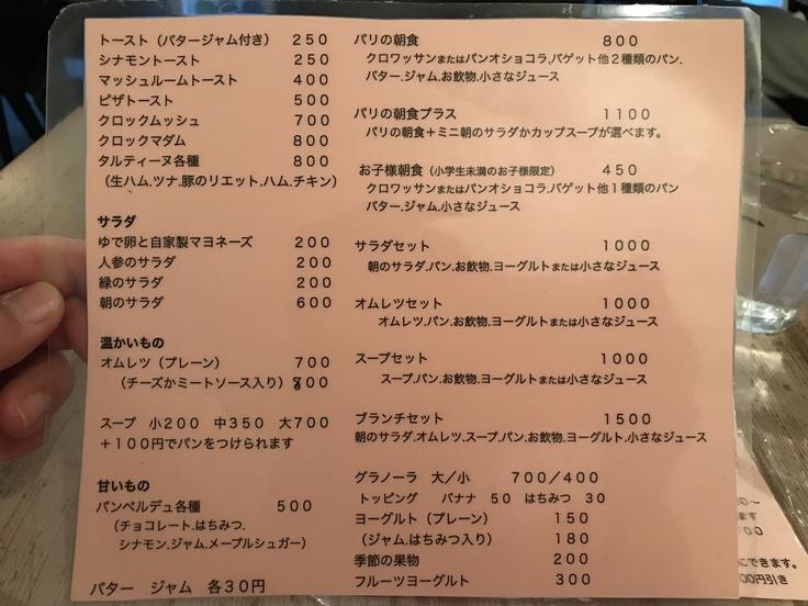 カタネカフェ @代々木上原と幡ヶ谷の間_c0212604_10304384.jpg