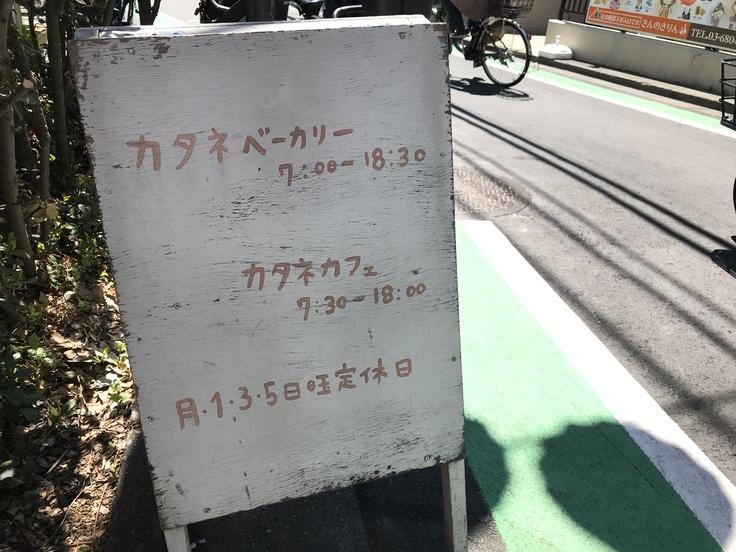 カタネカフェ @代々木上原と幡ヶ谷の間_c0212604_11215422.jpg