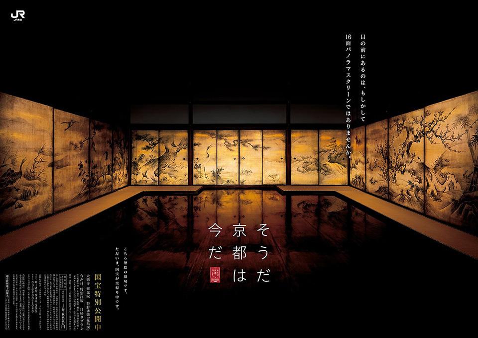 京都の旅 \'19 その1_e0000910_11014366.jpg