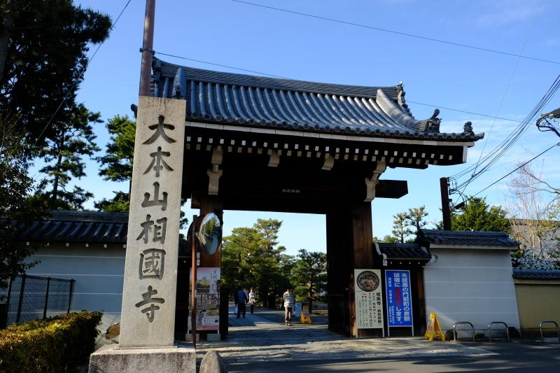 京都の旅 \'19 その1_e0000910_11304535.jpg