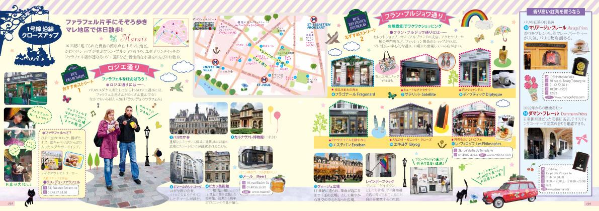 『パリの街をメトロでお散歩!改訂版』イラストのお話。_c0186612_16523762.jpg