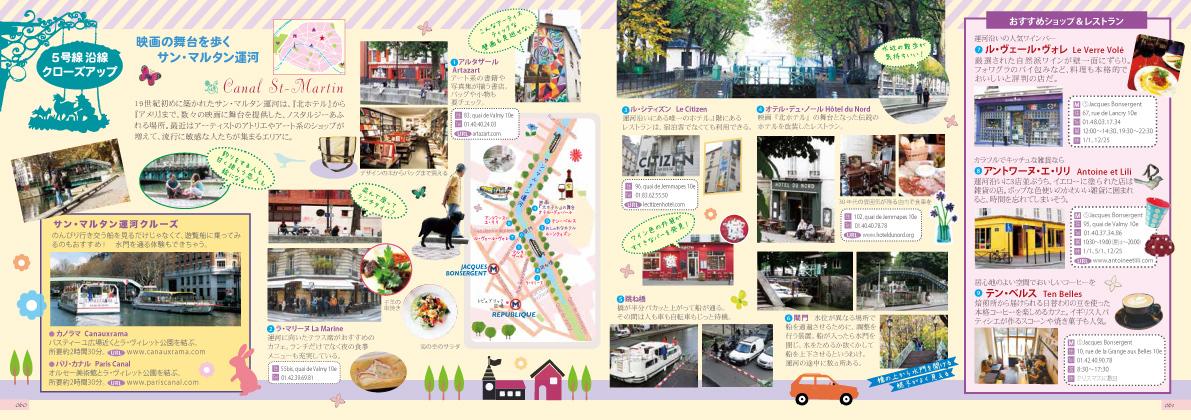 『パリの街をメトロでお散歩!改訂版』イラストのお話。_c0186612_16530369.jpg