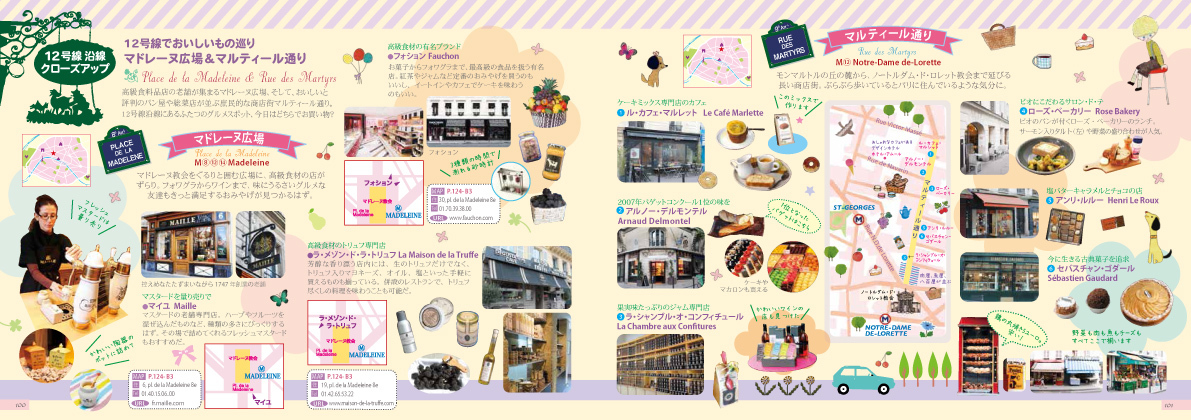 『パリの街をメトロでお散歩!改訂版』イラストのお話。_c0186612_16535161.jpg