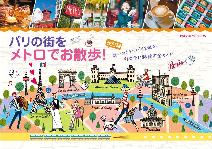 『パリの街をメトロでお散歩!改訂版』イラストのお話。_c0186612_17270855.jpg