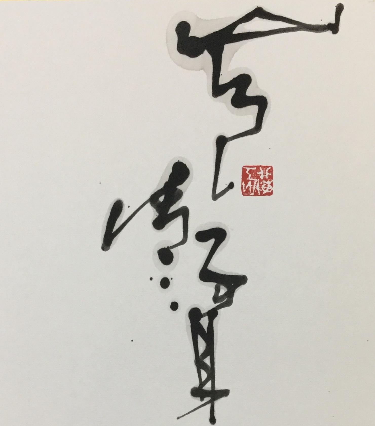 青空(^O^)         「山」_b0075826_08361216.jpeg