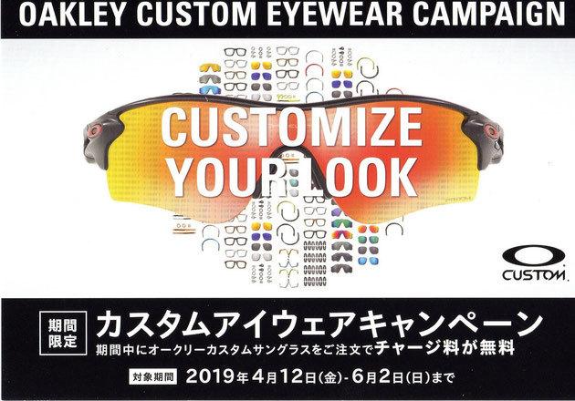 オリジナルサングラスを!!_d0126729_20130786.jpg