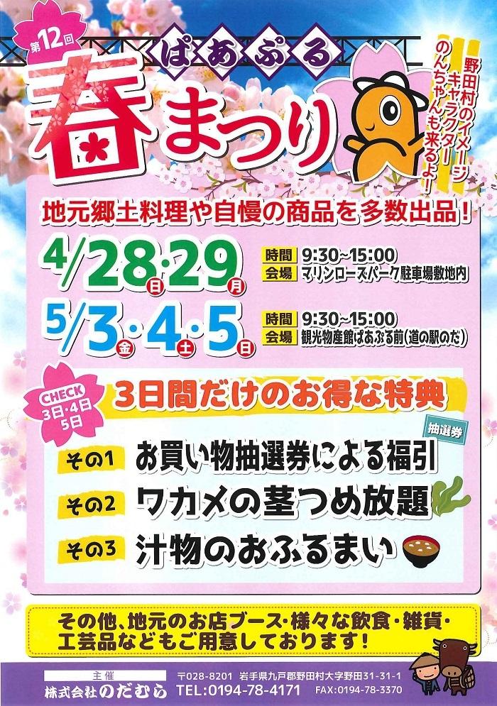 【お知らせ】2019野田村ゴールデンウィーク情報なのだ☆_c0259934_11582185.jpg