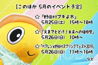 【お知らせ】2019野田村ゴールデンウィーク情報なのだ☆_c0259934_15001562.jpg