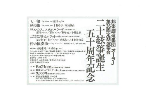 オーラJ第36回定期演奏会 20絃箏生誕50周年記念_c0085539_06083112.jpg