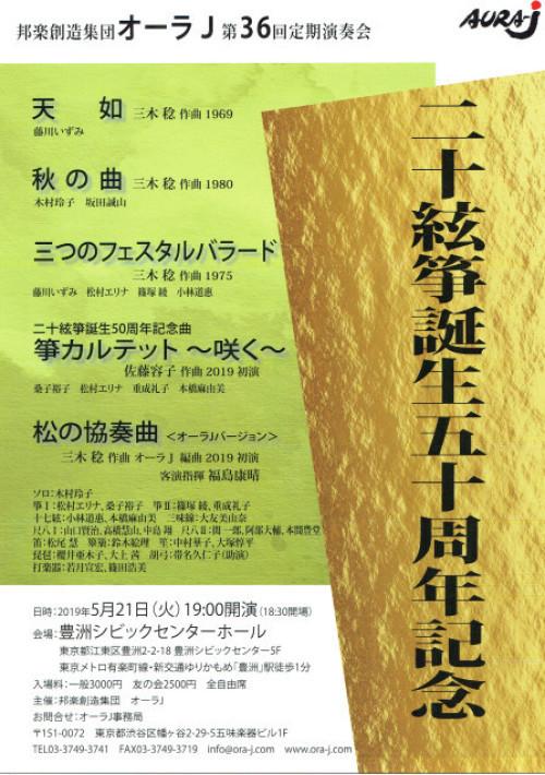 オーラJ第36回定期演奏会 20絃箏生誕50周年記念_c0085539_06094156.jpg