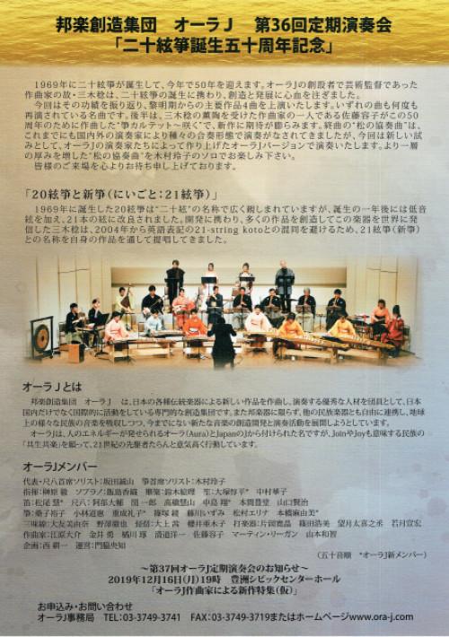 オーラJ第36回定期演奏会 20絃箏生誕50周年記念_c0085539_06095882.jpg