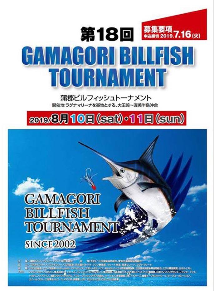 蒲郡ビルフィッシュトーナメント_f0009039_16122110.jpg