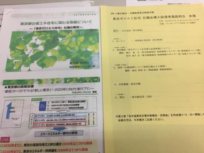 東京ゼロエミ住宅_f0070542_13491537.jpg