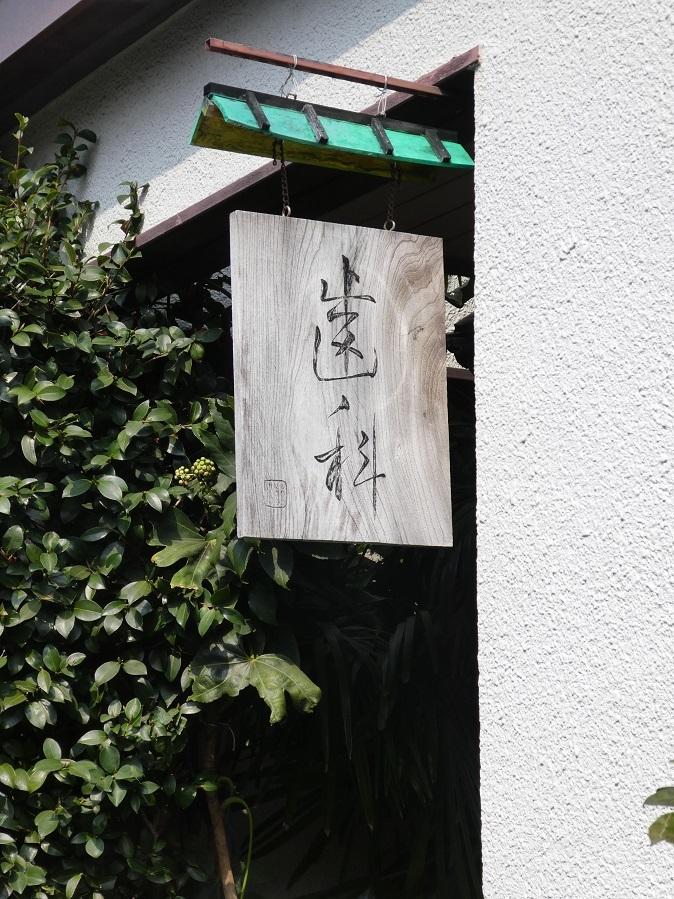 京都点描2019春_d0288144_00473407.jpg