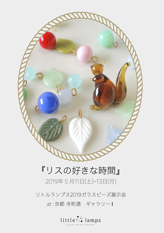 little lamps(corti)展示販売会_b0186148_19130154.jpg