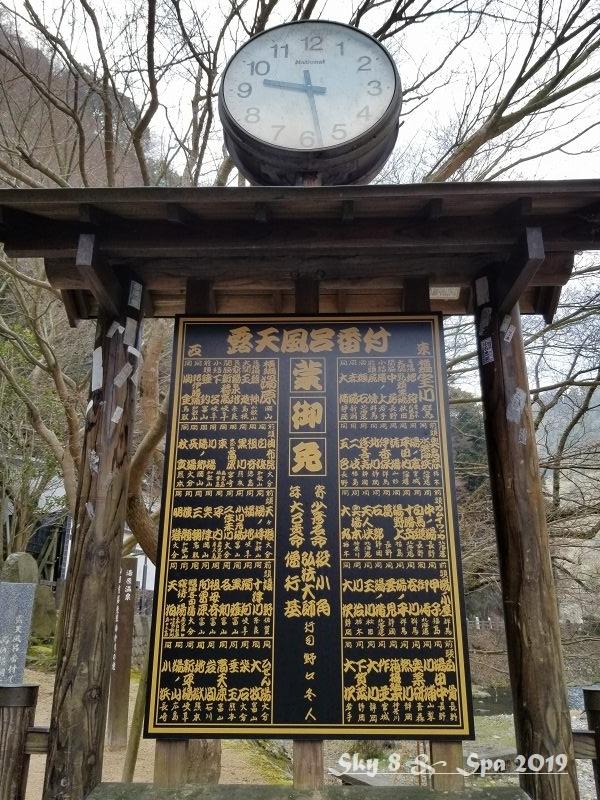 ◆ 車旅で広島へ、その11「湯原温泉 砂湯」へ (2019年3月)_d0316868_11550277.jpg