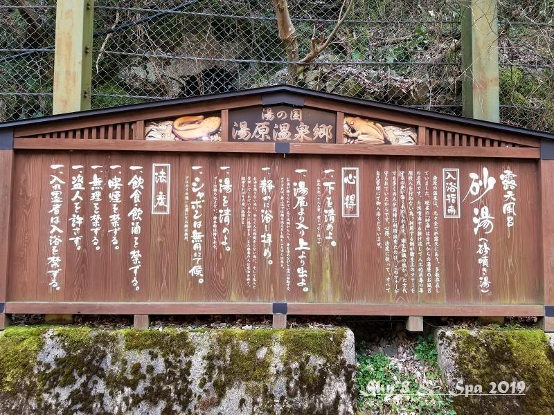 ◆ 車旅で広島へ、その11「湯原温泉 砂湯」へ (2019年3月)_d0316868_12025552.jpg