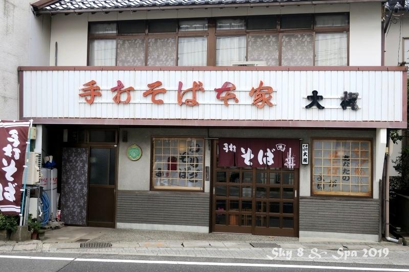 ◆ 車旅で広島へ、その13「手打ちそば 本家 大梶」へ (2019年3月)_d0316868_16104405.jpg