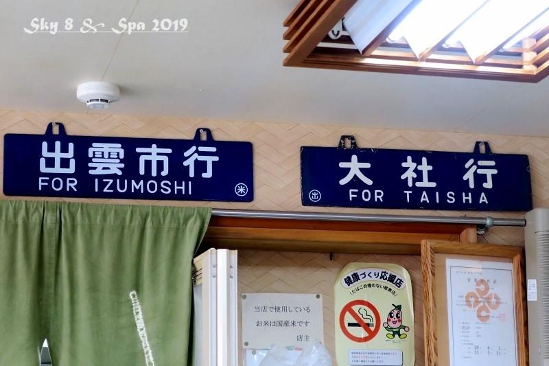 ◆ 車旅で広島へ、その13「手打ちそば 本家 大梶」へ (2019年3月)_d0316868_16201597.jpg