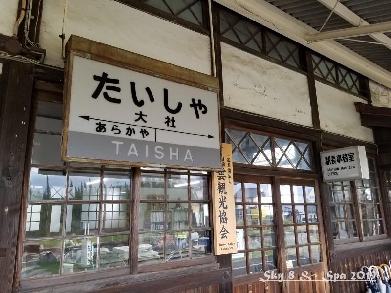 ◆ 車旅で広島へ、その14「旧大社駅」へ (2019年3月)_d0316868_17411129.jpg