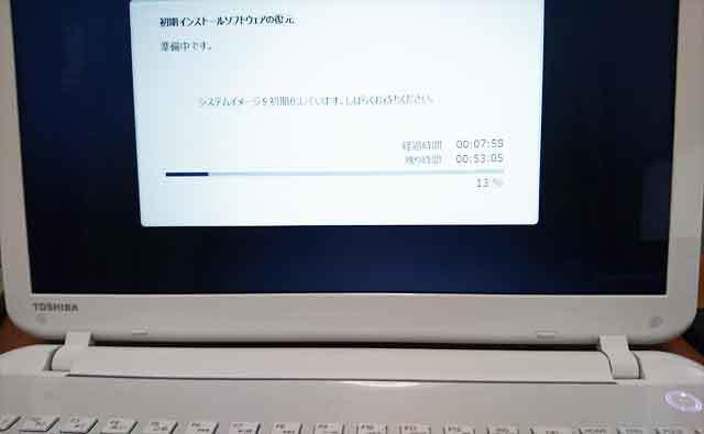 福岡県福岡市東区 パソコンが起動しない/東芝 Windows10