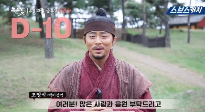 D-DAY10映像&『緑豆の花』\'八色鳥\'俳優チョ・ジョンソク、彼の変身にかかる期待_f0378683_21490852.jpg