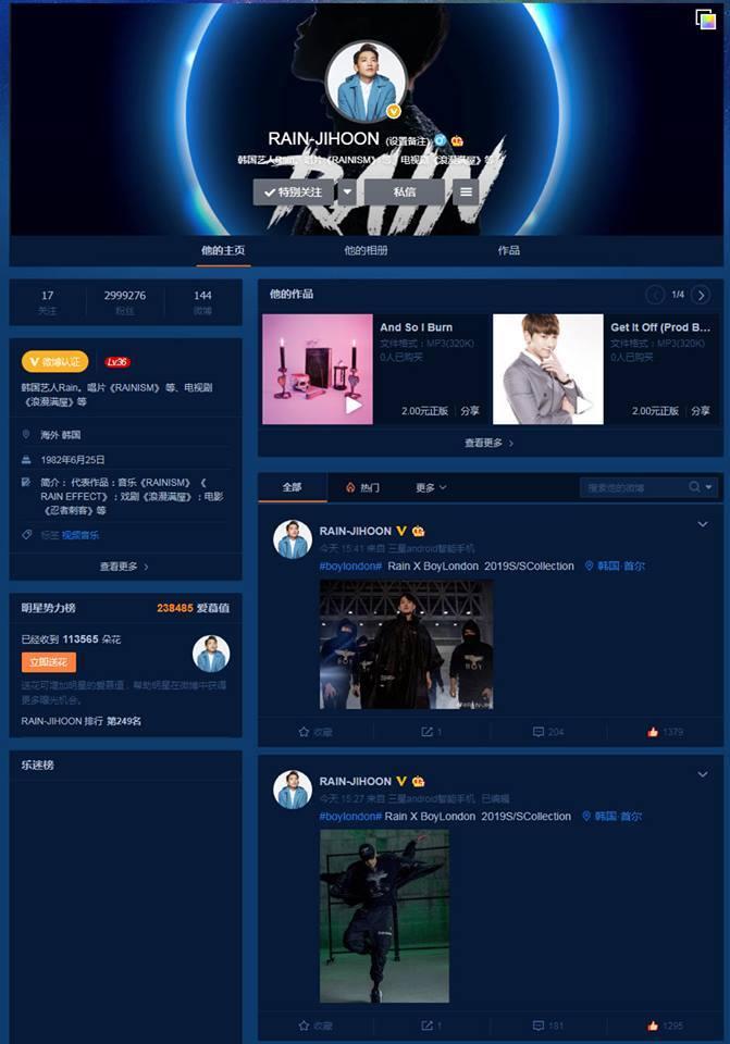 Rain weibo message_c0047605_12361647.jpg
