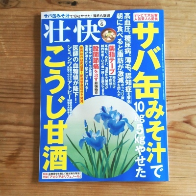 『壮快(マキノ出版)』にて甘酒料理と麹たれ&アレンジ料理を紹介_c0216405_08334737.jpg