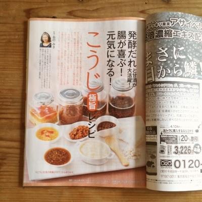 『壮快(マキノ出版)』にて甘酒料理と麹たれ&アレンジ料理を紹介_c0216405_08334755.jpg
