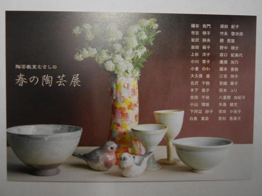 春の陶芸展のお知らせ_e0046128_16013391.jpg