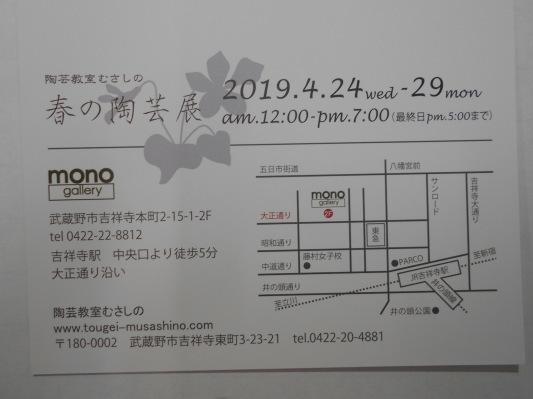春の陶芸展のお知らせ_e0046128_16013886.jpg