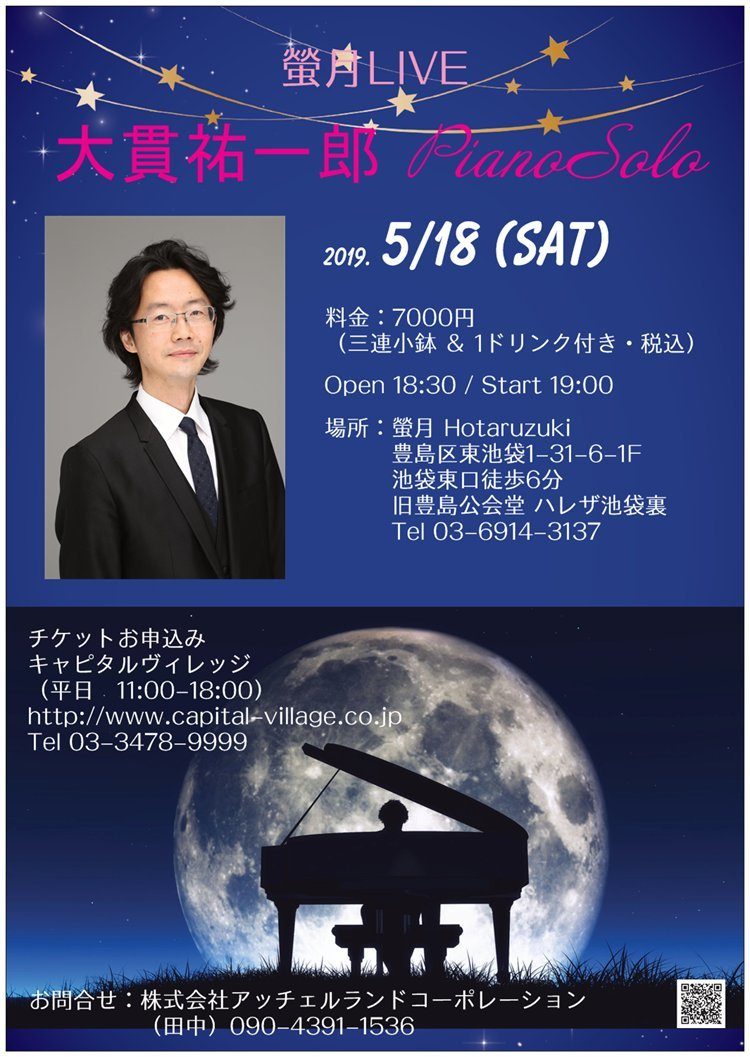螢月LIVE 大貫祐一郎さん_e0048332_19442299.jpg