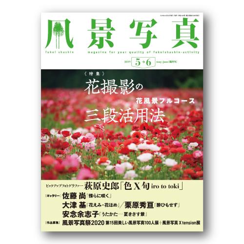 『風景写真』《5-6月号》は4月20日(土)発売開始!_c0142549_14213516.jpg