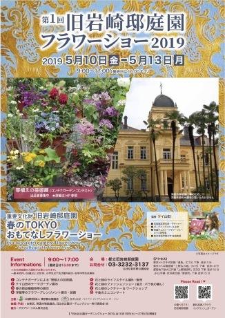 第1回 旧岩崎邸庭園 フラワーショー2019_a0114655_14130112.jpg