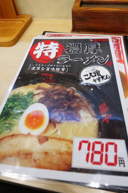 味千拉麺 高知桟橋通店_a0077663_17451144.jpg