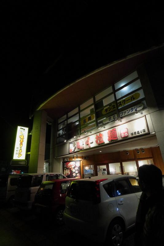 味千拉麺 高知桟橋通店_a0077663_17451199.jpg