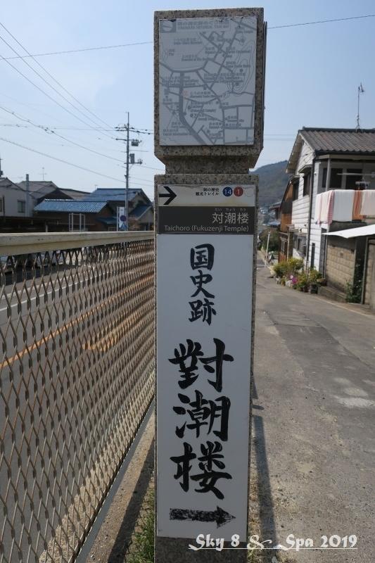 ◆ 車旅で広島へ、その15 崖の上のポニョの舞台「鞆の浦」へ (2019年3月)_d0316868_17402971.jpg