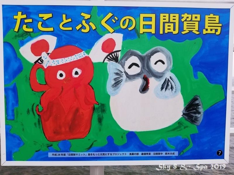 ◆ 車旅で広島へ、その18 タコとフグの島「日間賀島」へ 島内一周編 (2019年3月)_d0316868_22554196.jpg