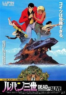 『ルパン三世/DEAD OR ALIVE』(1996)_e0033570_22523842.jpg